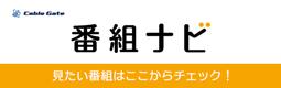 Cable Gate 番組ナビ