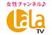 女性チャンネル♪LaLaTV