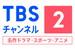 TBSチャンネル2 名作ドラマ・スポーツ・アニメ