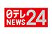 日テレNEWS24(HD)