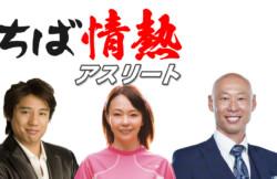 千葉県ケーブルテレビ協議会 共同制作番組<br/>ちば情熱アスリート