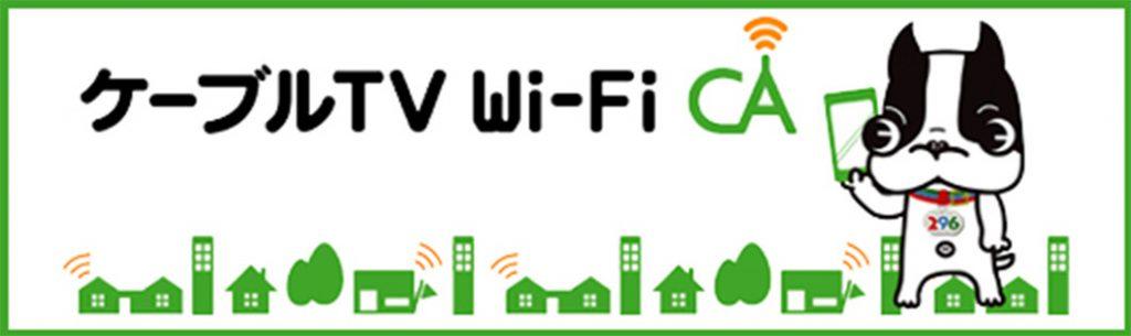 ケーブルTV wifi