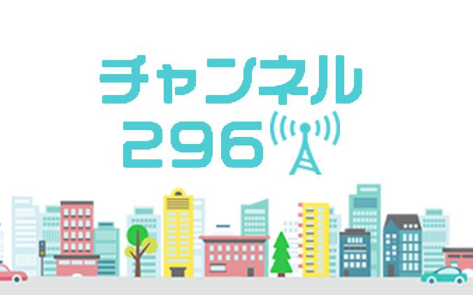 チャンネル296