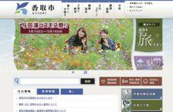 香取市公式ホームページ