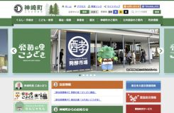 神崎町公式ホームページ