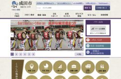 成田市公式ホームページ