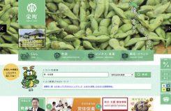 栄町公式ホームページ