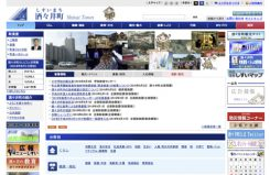 酒々井町公式ホームページ