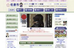 佐倉市公式ホームページ