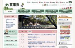 富里市公式ホームページ