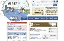 千葉市花見川区公式ホームページ
