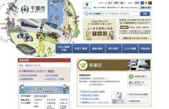 千葉市若葉区公式ホームページ