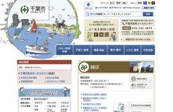 千葉市緑区公式ホームページ