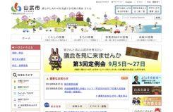 山武市公式ホームページ