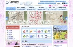 大網白里市公式ホームページ