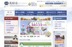 茂原市公式ホームページ