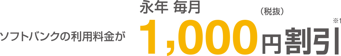 ソフトバンクの利用料金が永年毎月1000円割引