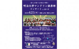 明治大学マンドリン倶楽部コンサート in 酒々井 招待チケット