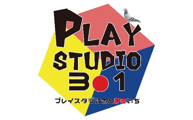 プレイスタジオ301(カラオケスタジオ)カラオケ無料チケット