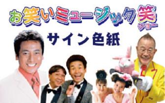 ケーブルネット296 ご契約者様感謝公演 お笑いミュージック笑(ショー) 出演者サイン色紙
