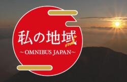 私の地域~OMNIBUS JAPAN~