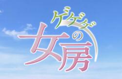 NHK連続テレビ小説 ゲゲゲの女房