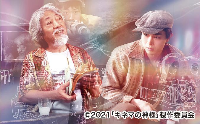 デジタルCATV HD141ch・246ch ホームドラマチャンネル 提供<br>映画「キネマの神様」 ペア鑑賞券