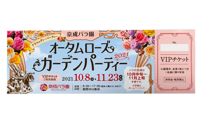 京成バラ園 オータムローズ ガーデンパーティー2021 招待券
